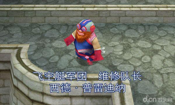 最终幻想4(含数据包)截图