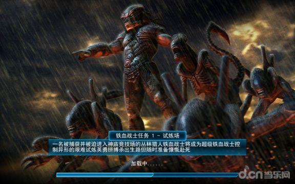 异形大战铁血战士:进化(含数据包)截图