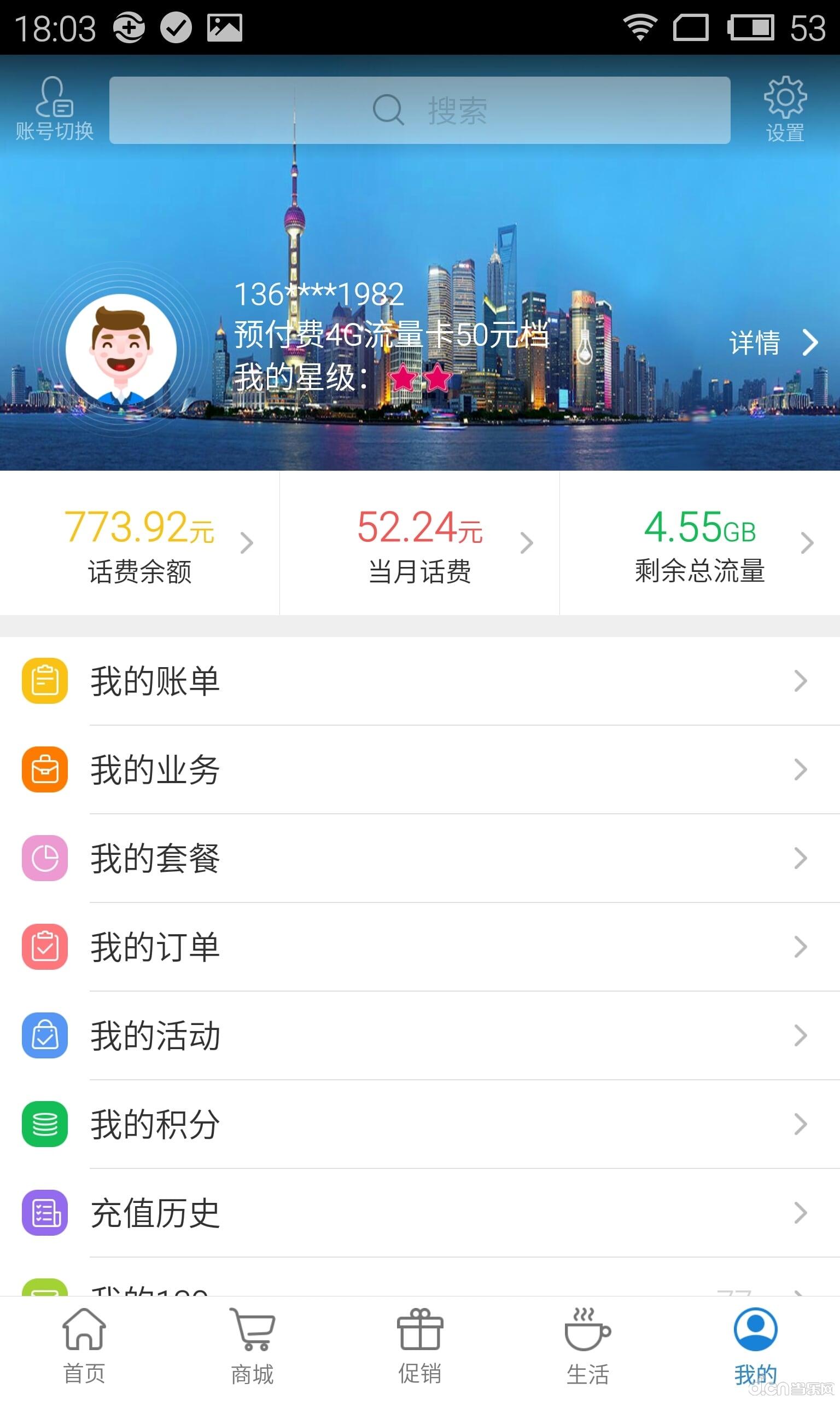 上海移动掌上营业厅