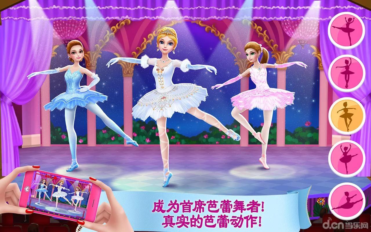 你还可以根据自己最喜爱的经典音乐设计专业的芭蕾舞蹈!