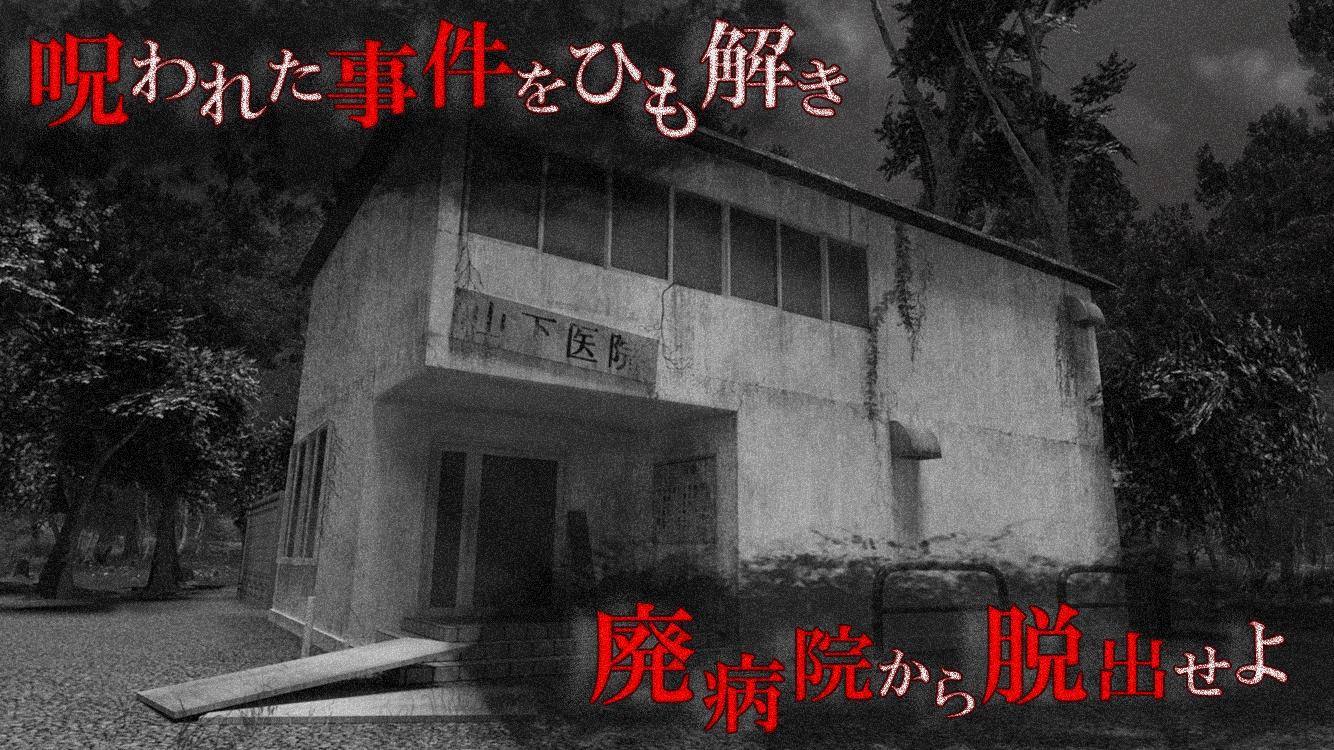 废弃医院逃脱:无影灯VR图4