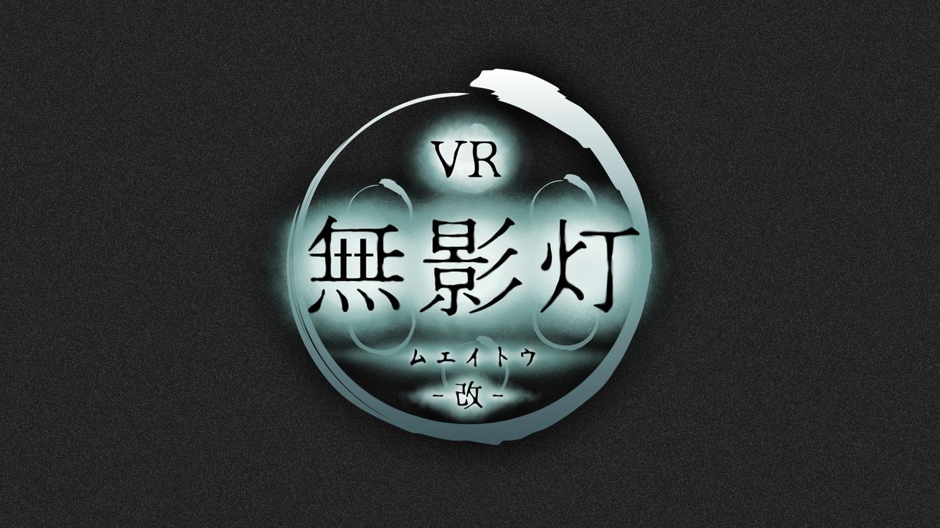 废弃医院逃脱:无影灯VR图5