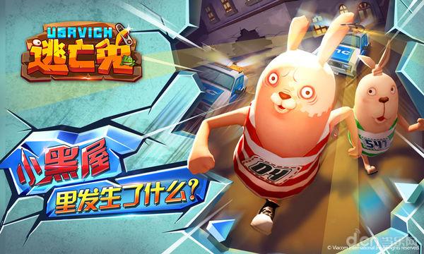 简介 《逃亡兔》是一款由MTV日本人气动画片《逃亡兔》官方授权,改编的竖版3D跑酷游戏。 全网最萌最贱的跑酷游戏,《逃亡兔》动画官方正版手游。深度还原魔性动画《逃亡兔》,将快乐的时光带到手机当中,让你再次体验与兔子们越狱逃亡的欢乐之旅。 游戏的角色,场景与故事,均来自《逃亡兔》原版内容。浦京,基里连科,机械列克带你展开一场充满冒险的跑酷之旅!游戏加入变身巨人,驾车逃跑,飞檐走壁等玩法和boss大战,动作打击感十足,爽到没朋友! 数十种来自原著的多变游戏玩法和机关,营造出酷炫的游戏场景!让你在酷跑过程中忘掉