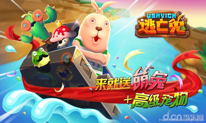 《逃亡兔》是一款由MTV日本人气动画片《逃亡兔》官方授权,改编的竖版3D跑酷游戏。 全网最萌最贱的跑酷游戏,《逃亡兔》动画官方正版手游。深度还原魔性动画《逃亡兔》,将快乐的时光带到手机当中,让你再次体验与兔子们越狱逃亡的欢乐之旅。 游戏的角色,场景与故事,均来自《逃亡兔》原版内容。浦京,基里连科,机械列克带你展开一场充满冒险的跑酷之旅!游戏加入变身巨人,驾车逃跑,飞檐走壁等玩法和boss大战,动作打击感十足,爽到没朋友! 数十种来自原著的多变游戏玩法和机关,营造出酷炫的游戏场景!让你在酷跑过程中忘掉烦恼。