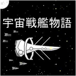 宇宙战舰物语汉化版