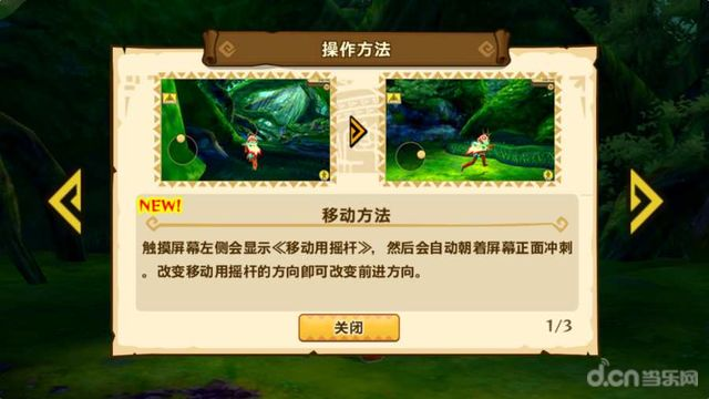 怪物猎人:物语汉化版截图