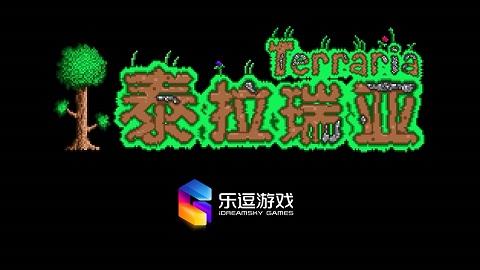 泰拉瑞亚视频