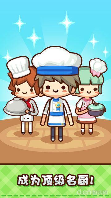 美食小厨神截图