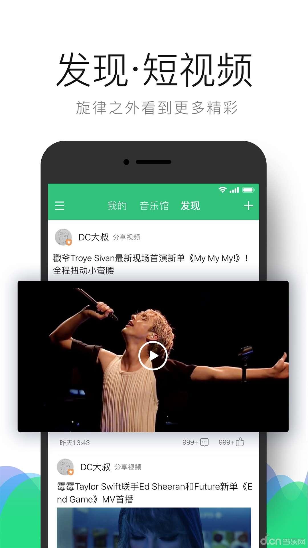 QQ音乐_截图